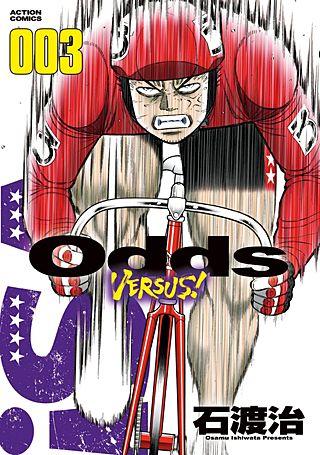 Odds VS!(3)