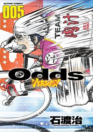 Odds VS!(5)