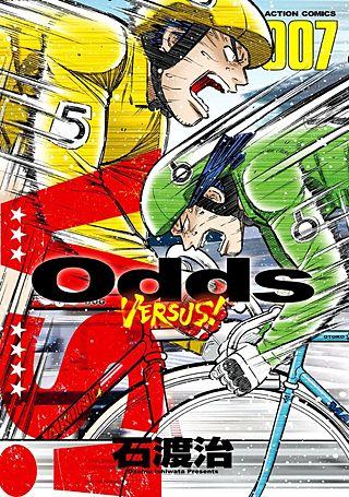 Odds VS!(7)