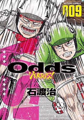 Odds VS!(9)