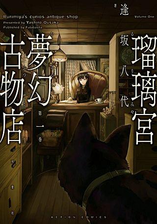 瑠璃宮夢幻古物店
