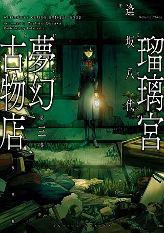 瑠璃宮夢幻古物店(3)