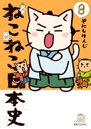 ねこねこ日本史(8)