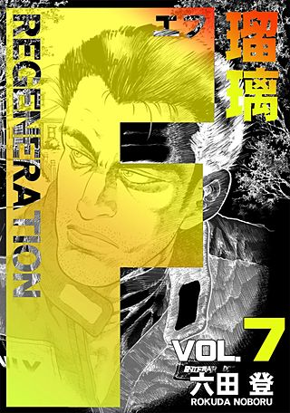F REGENERATION 瑠璃(7)