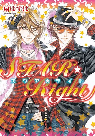 STAR☆Right スタア☆ライト【電子限定おまけ付き】