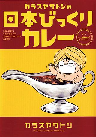 カラスヤサトシの日本びっくりカレー