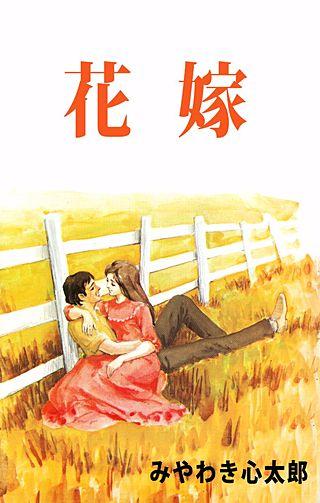 花嫁(1)