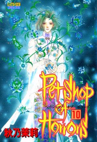 Petshop of Horrors(10)