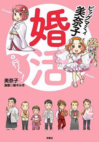 ビッグマミィ美奈子 婚活を行く!