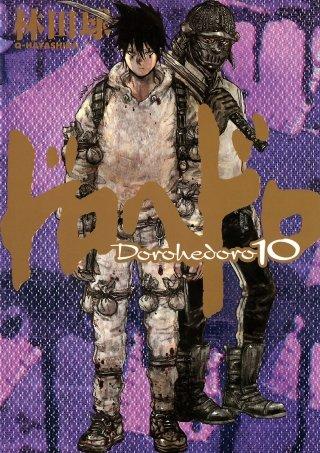 ドロヘドロ(10)