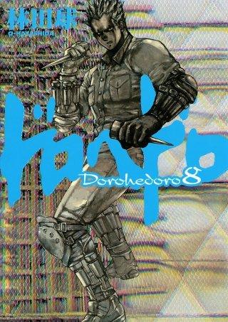 ドロヘドロ(8)