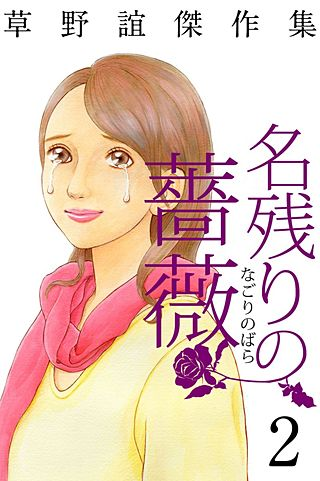 草野誼傑作集 名残りの薔薇(2)