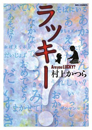 ラッキー~Are you LUCKY?~