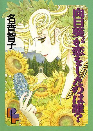 向日葵が恋をしたのは誰?(1)