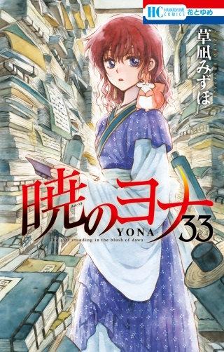 暁のヨナ(33)