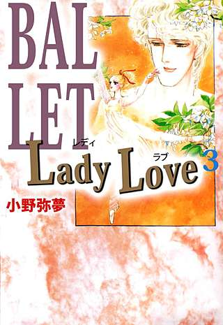 Lady Love(3)