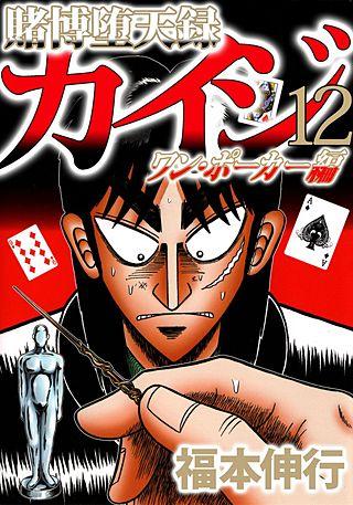 賭博堕天録カイジ ワン・ポーカー編(12)