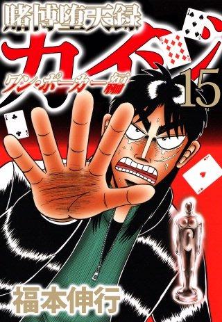 賭博堕天録カイジ ワン・ポーカー編(15)