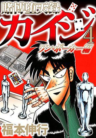 賭博堕天録カイジ ワン・ポーカー編(4)