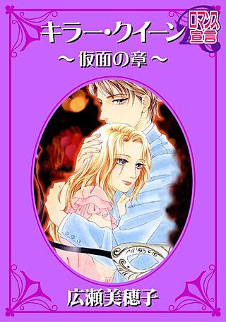 キラー・クイーン~仮面の章~(1)