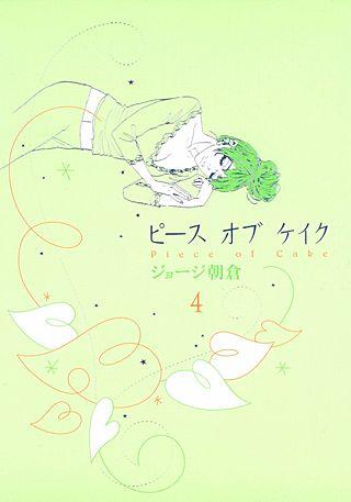 ピース オブ ケイク(4)