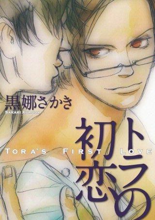 トラの初恋(1)