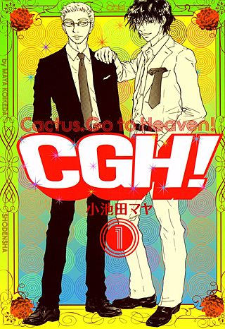 CGH!(Cactus,Go to Heaven!)