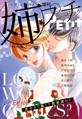 姉系Petit Comic 2017年9月号