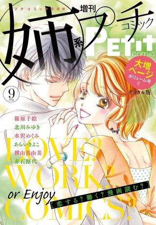 姉系Petit Comic 2018年9月号
