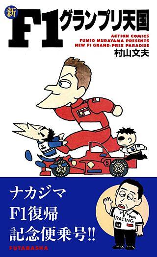 新F1グランプリ天国