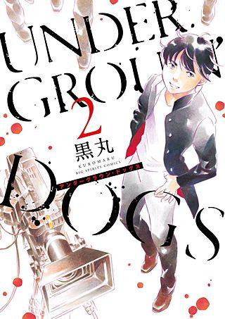 UNDERGROUN' DOGS(2)
