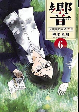 響~小説家になる方法~(6)
