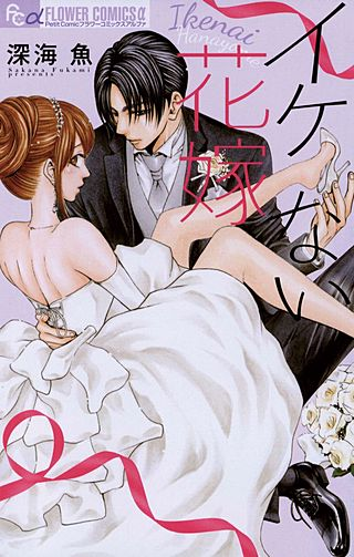 イケない花嫁