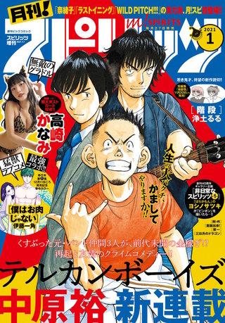 月刊!スピリッツ 2021年1/1号
