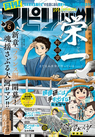 月刊!スピリッツ 2021年6/1号