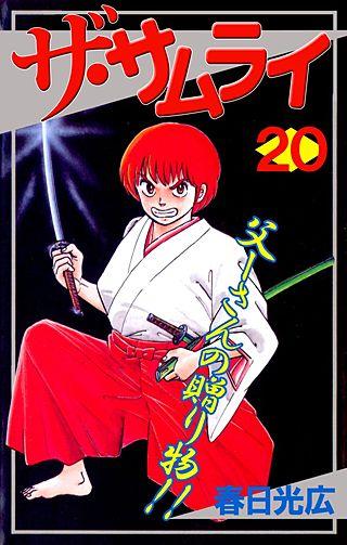 ザ・サムライ(20)
