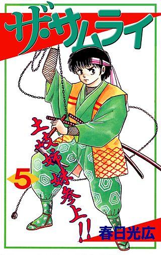 ザ・サムライ(5)