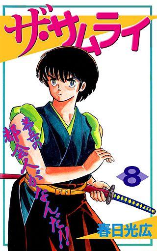 ザ・サムライ(8)