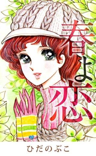 春よ恋(1)