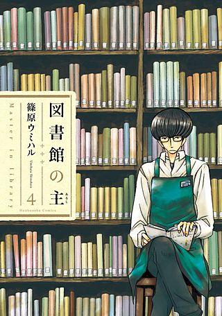 図書館の主(4)