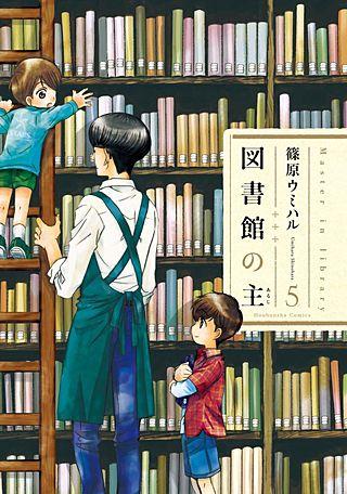 図書館の主(5)