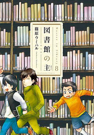 図書館の主(8)