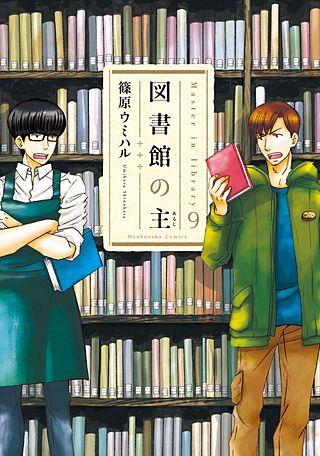 図書館の主(9)
