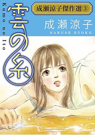 成瀬涼子傑作選(3)雲の糸(1)