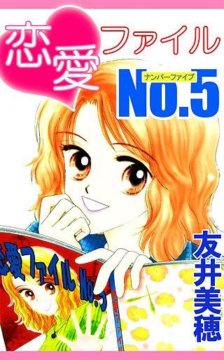 恋愛ファイルNo.5