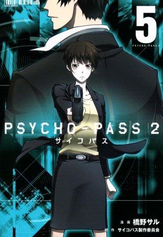 PSYCHO-PASS サイコパス 2(5)