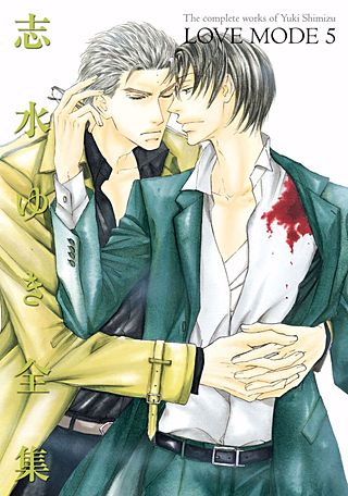 LOVE MODE 志水ゆき全集(5)