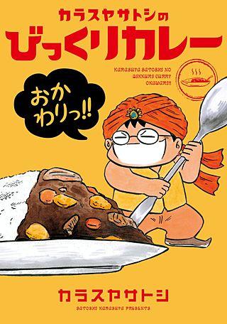 カラスヤサトシのびっくりカレー おかわりっ!!(1)