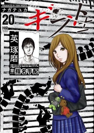 漫画ギフト+-20巻の表紙