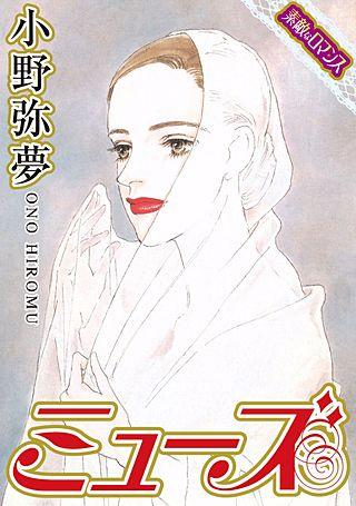 【素敵なロマンスコミック】ミューズ